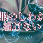 hukunoshiwanokakikata