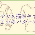 hukunoshiwa